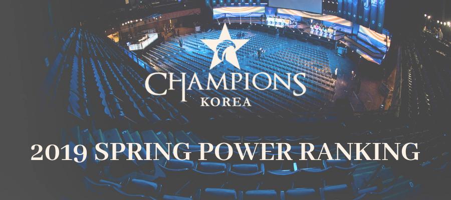 2019 LCK Spring Power Ranking